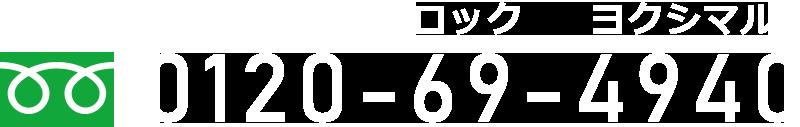 フリーダイヤル0120-69-4940(ロックヨクシマル)
